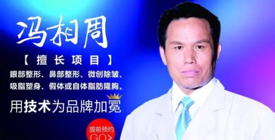 徐州凯思志秀整形医院冯相周