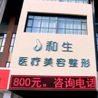 秦皇岛和生医疗美容整形医院