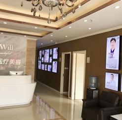 南京爱微医疗美容整形医院