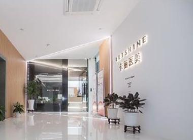 宁波卡丽医疗美容整形医院
