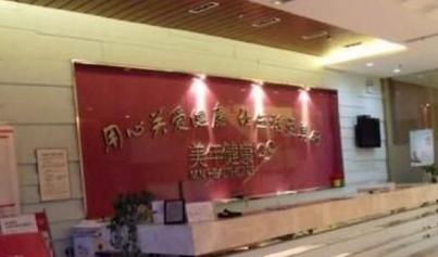 北京美年口腔医疗整形医院