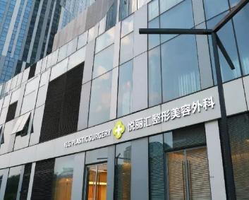 北京悦丽汇医疗美容整形医院