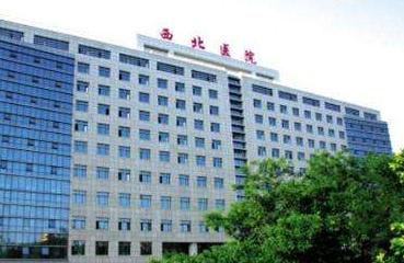 西安交通大学第二附属医院医疗整形科