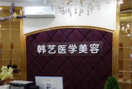 呼和浩特韩艺医疗美容整形医院