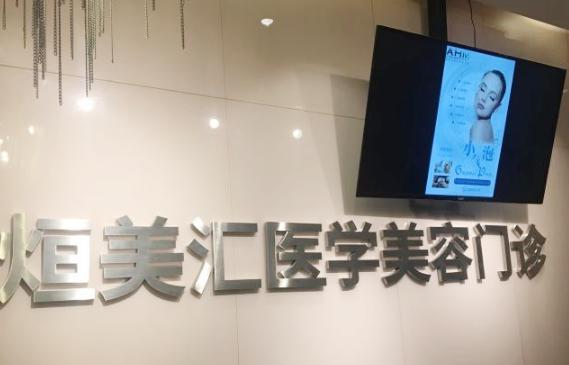 广州烜美汇医疗美容整形医院