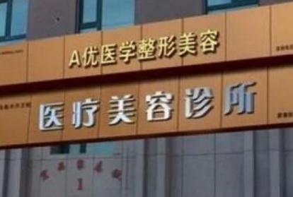 乌鲁木齐A优医疗美容整形医院