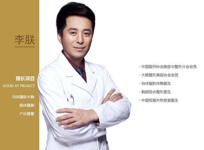 北京圣嘉新整形医院李朕
