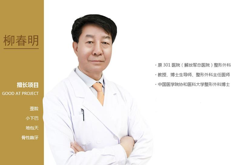 北京圣嘉新整形医院柳春明