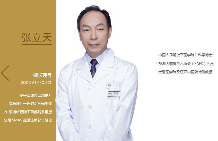 北京圣嘉新整形医院张立天