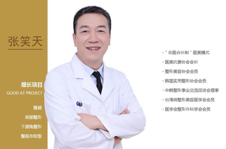 北京圣嘉新整形医院张笑天
