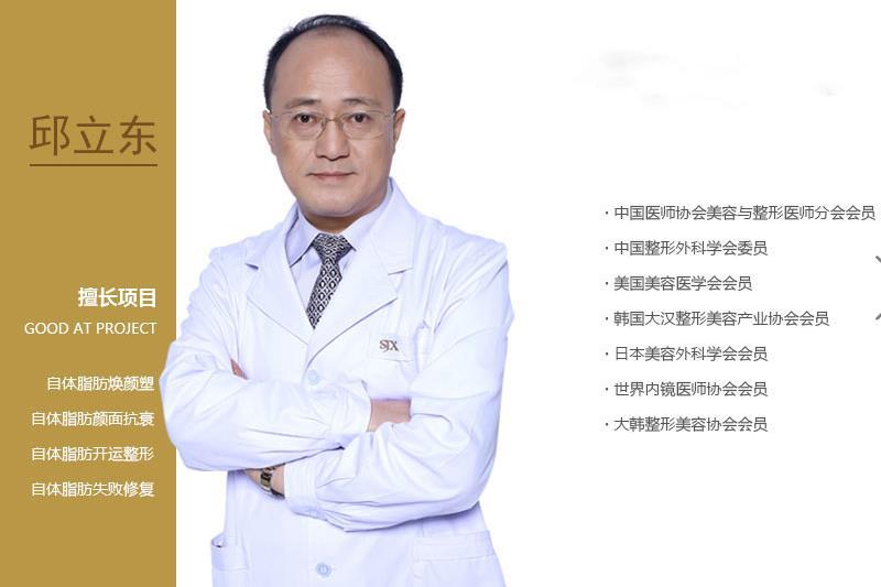 北京圣嘉新整形医院邱立东