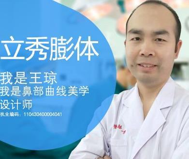 民航广州医院整形科王琼