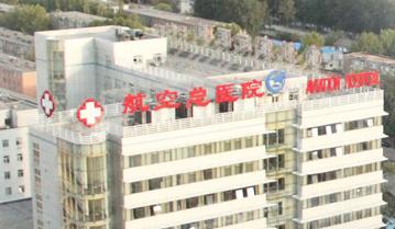 中国医科大学航空总医院皮肤美容激光整形科
