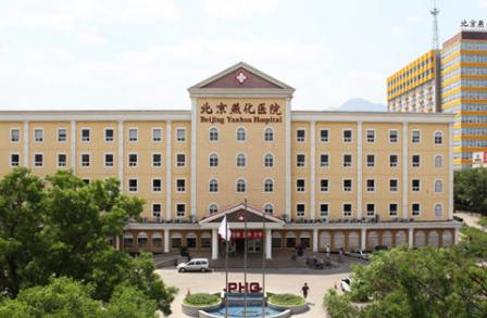 北京燕化医院医疗美容整形科