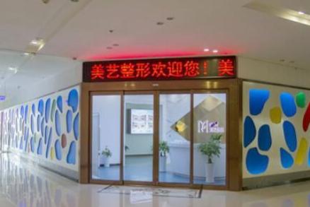 郑州美艺医疗美容整形医院