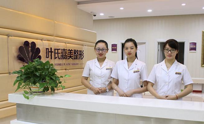 桂林叶氏嘉美(叶向东)医疗美容整形医院