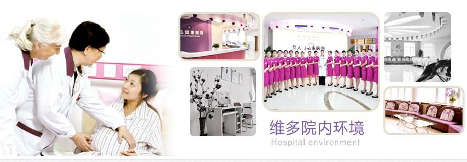 哈尔滨维多利亚妇产医院医疗整形科