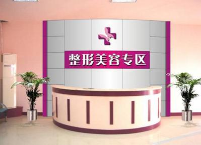 东莞常平医院医疗美容整形外科
