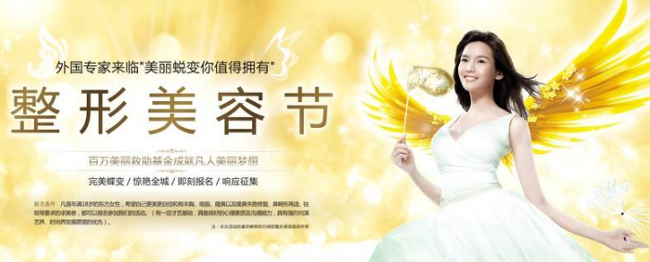 上海格娜美整形扬州美贝尔(原丽致)医疗美容医院 整形活动价格表