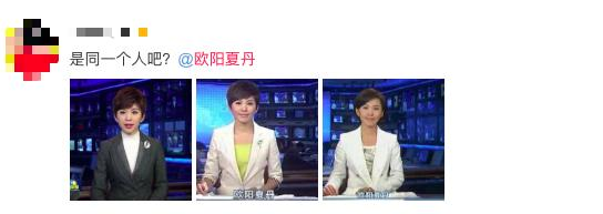 新闻联播欧阳夏丹上镜似整容 下巴尖尖认不出