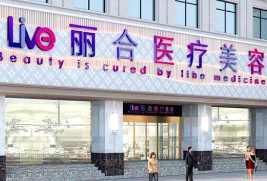 沈阳大东丽合医疗美容整形医院