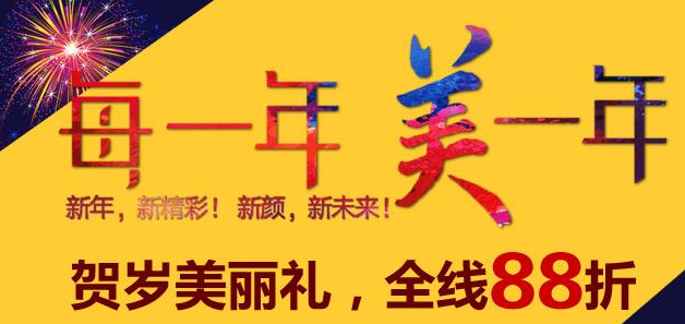哈尔滨三精女子整形 激光脱毛大减价 更多优惠项目9折起