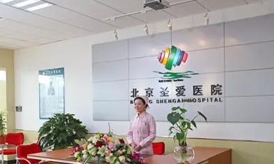 北京圣爱医疗美容整形医院