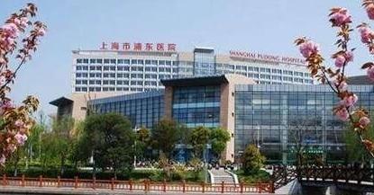 上海浦东医院皮肤美容科