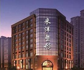杭州余杭米洋医疗美容整形医院