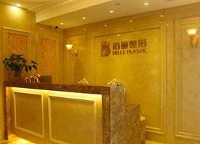 杭州佰丽医疗美容整形医院