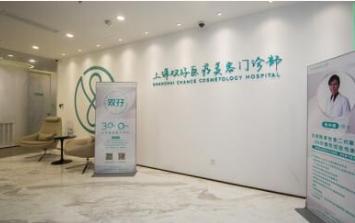 上海双孖医疗美容整形医院