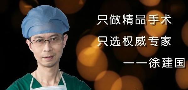 宁波徐建国医疗美容整形医院
