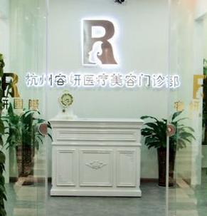 杭州容妍医疗美容整形医院