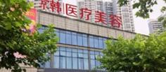烟台京韩医疗美容整形医院