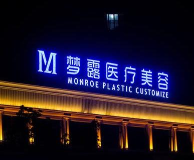温州瓯海梦露医疗美容整形医院