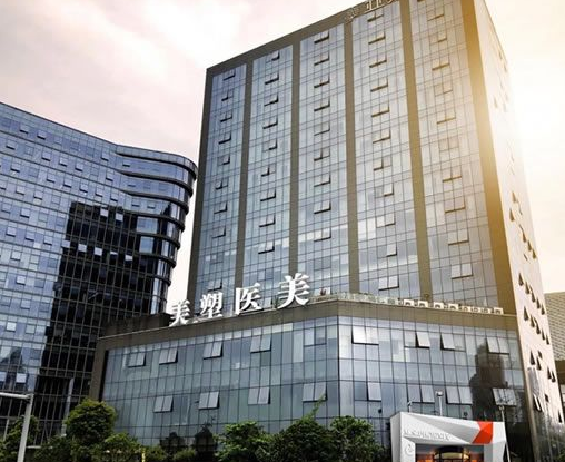 宁波鄞州美塑医疗美容整形医院