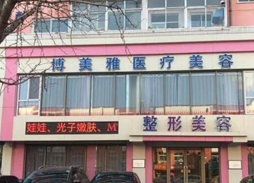 锦州博美雅医疗美容整形医院