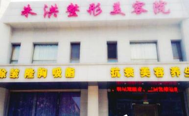 辽阳朱洪医疗美容整形医院