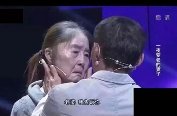 驻马店胡娟28岁的老奶奶 一夜变老整容植皮无法回到当初的