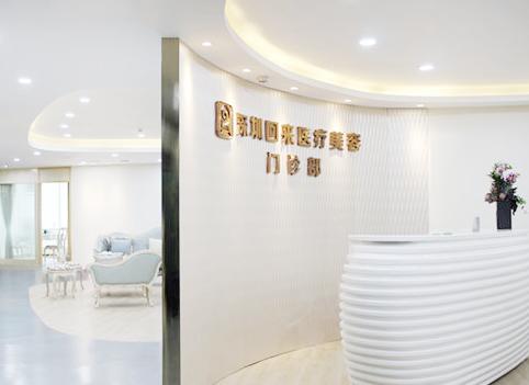 深圳回来医疗美容整形医院