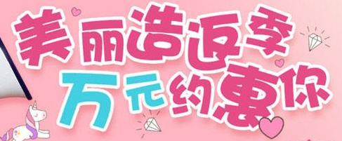 广州紫馨整形美容医院 3月份整形活动价格表