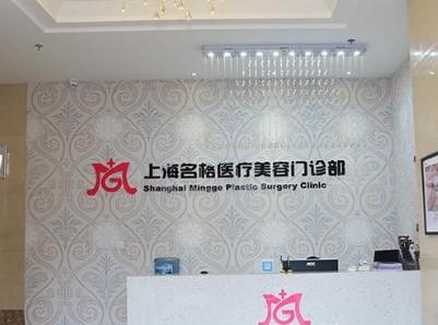 上海名格医疗美容整形医院
