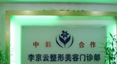 延吉李京云医疗美容整形医院