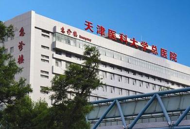 天津医科大学总医院医疗美容整形科