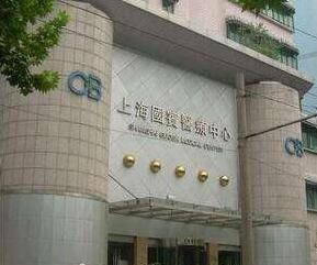上海国宾医院医疗美容整形科