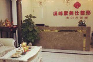 北京溪峰聚美仕医疗美容整形医院