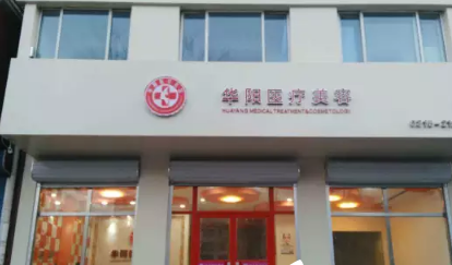 唐山华阳医疗美容整形医院