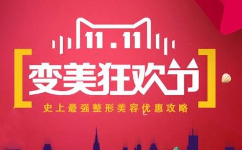 北京京民医疗整形医院 3月整形活动价格表