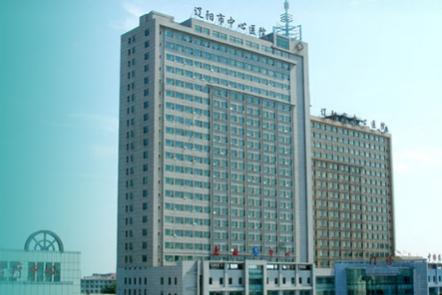 辽阳中心医院医疗美容整形科