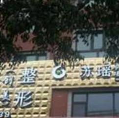 苏瑶创美医疗美容整形医院